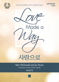 사랑으로 Love Made a Way