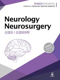 신경과 신경외과학
