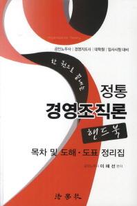 한 권으로 끝내는 경영조직론 핸드북(정통)(2014)