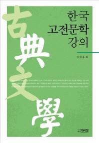한국 고전문학강의