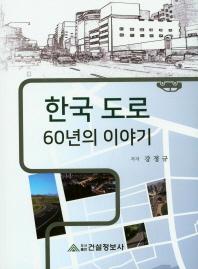 한국도로 60년의 이야기