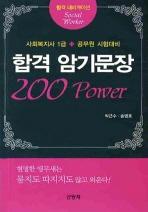합격 암기문장 200POWER(사회복지사 1급+공무원 시험대비)(2009)