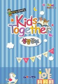 어린이와 함께하는 Kids Together 성경공부 2-2