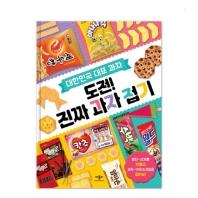 대한민국 대표 과자 도전! 진짜 과자 접기