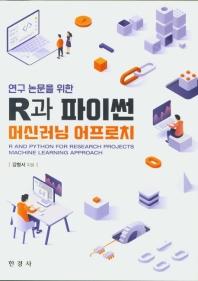 연구 논문을 위한 R과 파이썬 머신러닝 어프로치