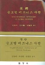 영한 글로벌 비즈니스사전