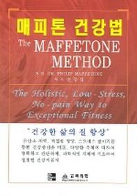 매피톤 건강법