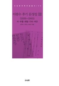 이광수 후기 문장집. 3(1938~1945)