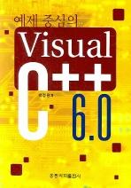 예제 중심의 VISUAL C++ 6.0