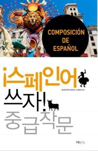 스페인어 쓰자(중급 작문)