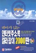 테마가 있는 인터넷주소록 길라잡이 2000