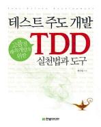 고품질 쾌속개발을 위한 테스트 주도 개발 TDD 실천법과 도구
