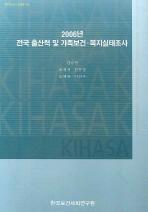 전국 출산력 및 가족보건 복지실태조사(2006년)