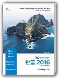 이공자 ITQ한글 2016(좌무선)(2021)