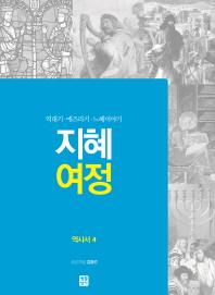 지혜 여정: 역사서. 4