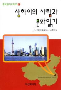 상하이의 사람과 문화읽기