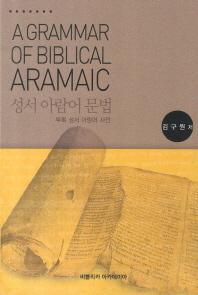 성서 아람어 문법