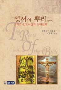 성서의 뿌리(신약)