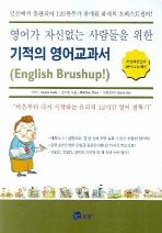영어가 자신없는 사람들을 위한 기적의 영어교과서
