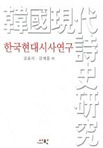 한국현대시사연구