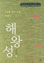 해왕성(중)