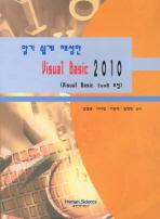 알기 쉽게 해설한 VISUAL BASIC 2010