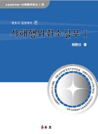 변호사 입장에서 본 사해행위취소실무. 1