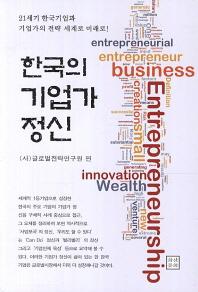 한국의 기업가 정신