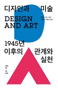 디자인과 미술