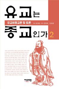 유교는 종교인가. 2: 유교비종교론 및 토론