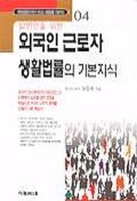 외국인 근로자 생활법률의 기본지식