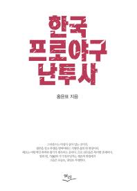 한국 프로야구 난투사