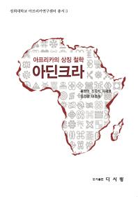 아프리카의 상징 철학 아딘크라