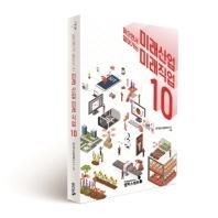 읽으면서 알아가는 미래산업 미래직업 10