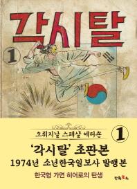 각시탈. 1(초판본)(1974년 소년한국일보사 발행본)