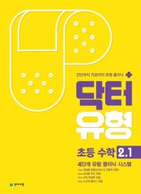 초등 수학 2-1(2020)
