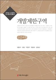 개발제한구역(큰글씨책)