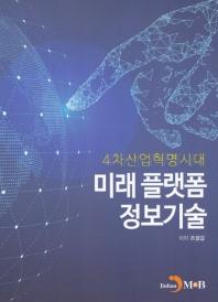 4차산업혁명시대 미래플랫폼 정보기술