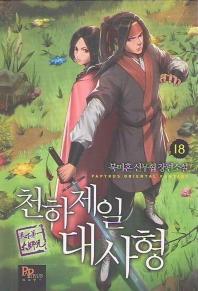 천하제일 대사형. 18