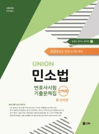 Union 민소법 변호사시험 기출문제집. 2: 모의편(선택형)(2022)