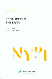 청년 사회 경제 실태 및 정책방안 연구. 4