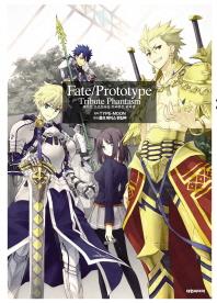 페이트 프로토 타입(Fate/Prototype)