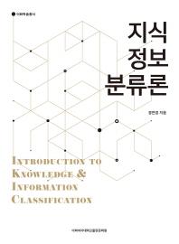 지식 정보 분류론