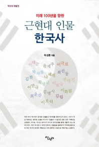 미래 100년을 향한 근현대 인물 한국사
