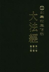 미륵대도경전 대법경 1-3권