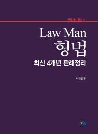Law Man 형법 최신 4개년 판례정리