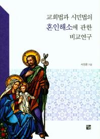 교회법과 시민법의 혼인해소에 관한 비교연구