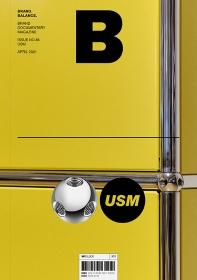 매거진 B(Magazine B) No.86: USM(한글판)
