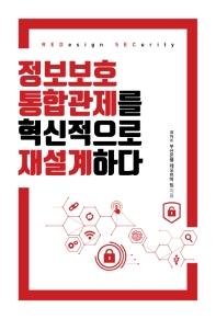 정보보호 통합관제를 혁신적으로 재설계하다