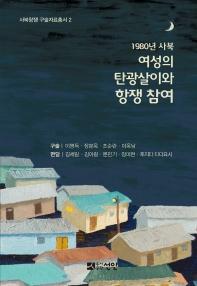 1980년 사북: 여성의 탄광살이와 항쟁 참여